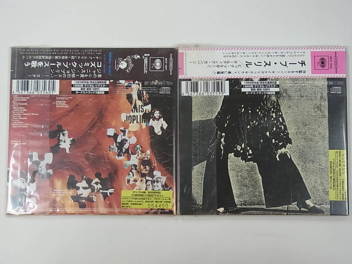 〇784 未開封 CD ジャニス・ジョプリン 2点まとめて 紙ジャケット コズミック・ブルースを歌う/チープ・スリル_画像2
