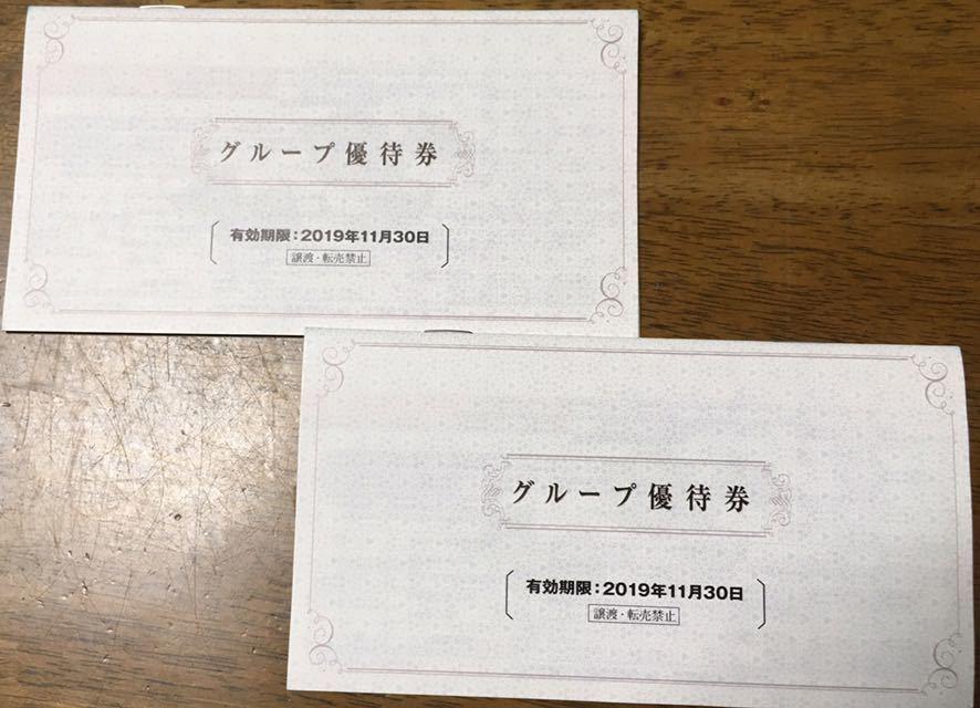 阪急阪神ホールディングス株式会社 株主優待 冊子2冊