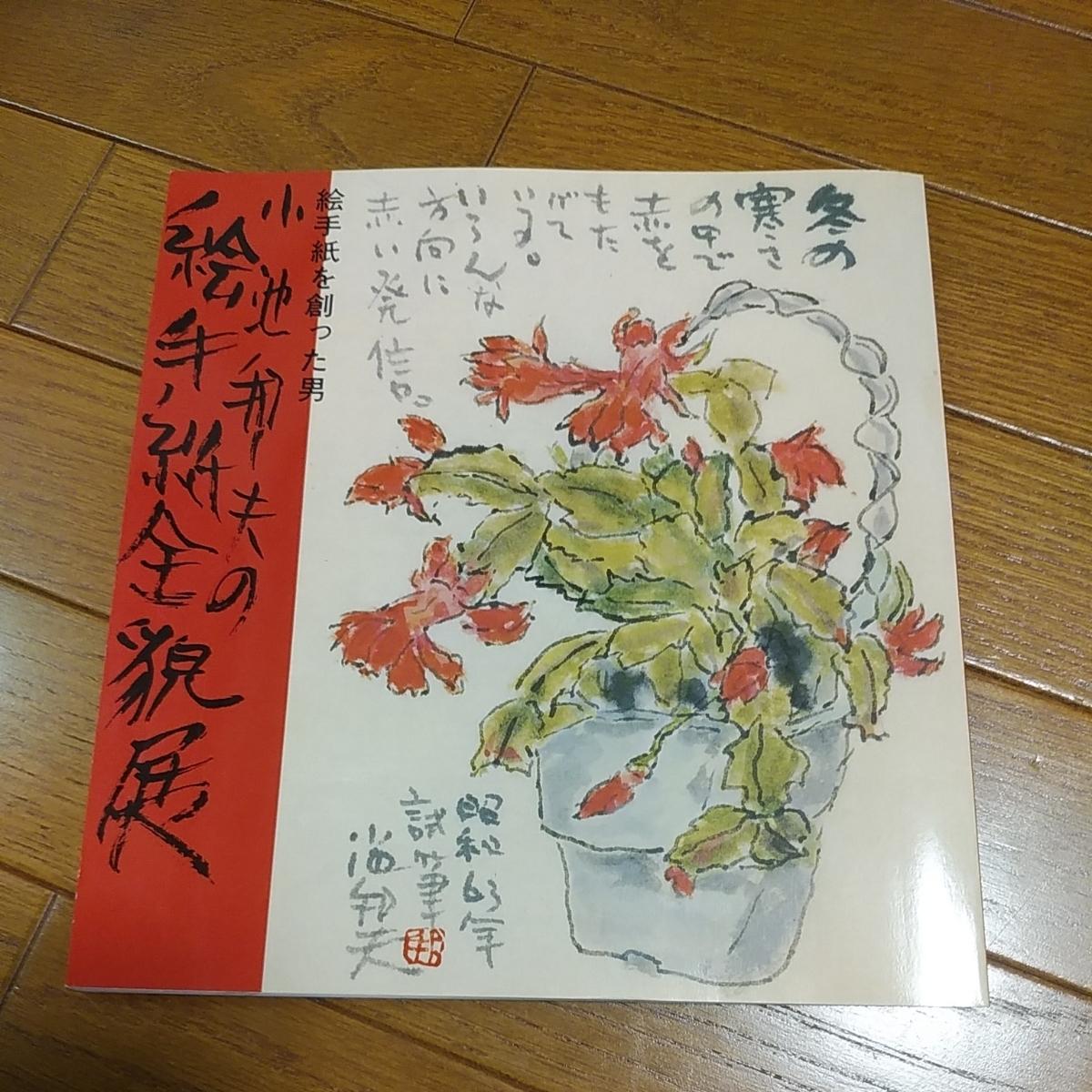 ◆小池邦夫の絵手紙展◆絵手紙を創った男◆_画像1