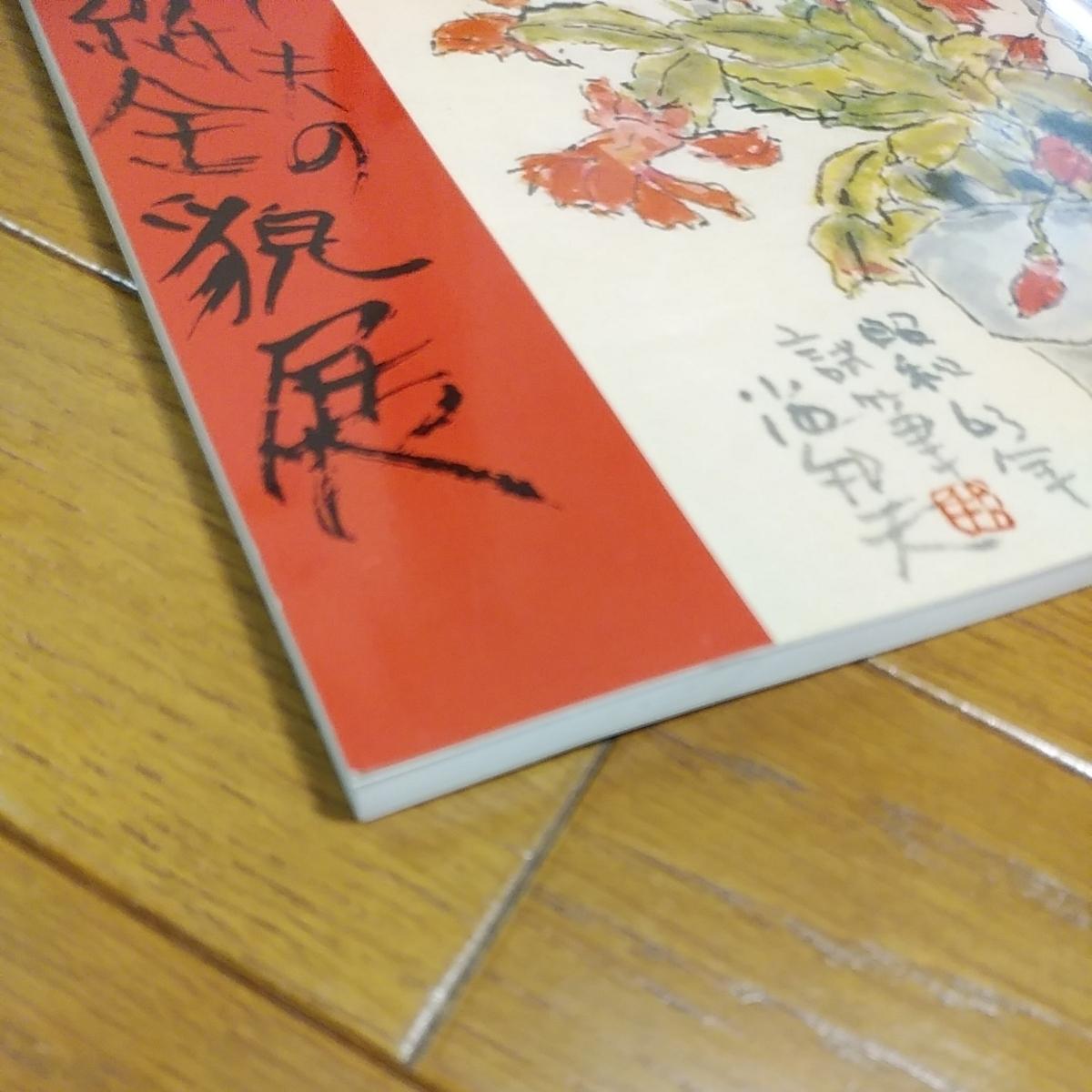 ◆小池邦夫の絵手紙展◆絵手紙を創った男◆_画像3