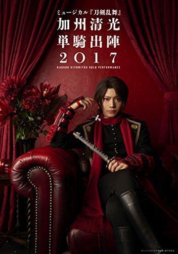 【新品・即決】Blu-ray ミュージカル『刀剣乱舞』 加州清光 単騎出陣2017 ブルーレイ_画像1