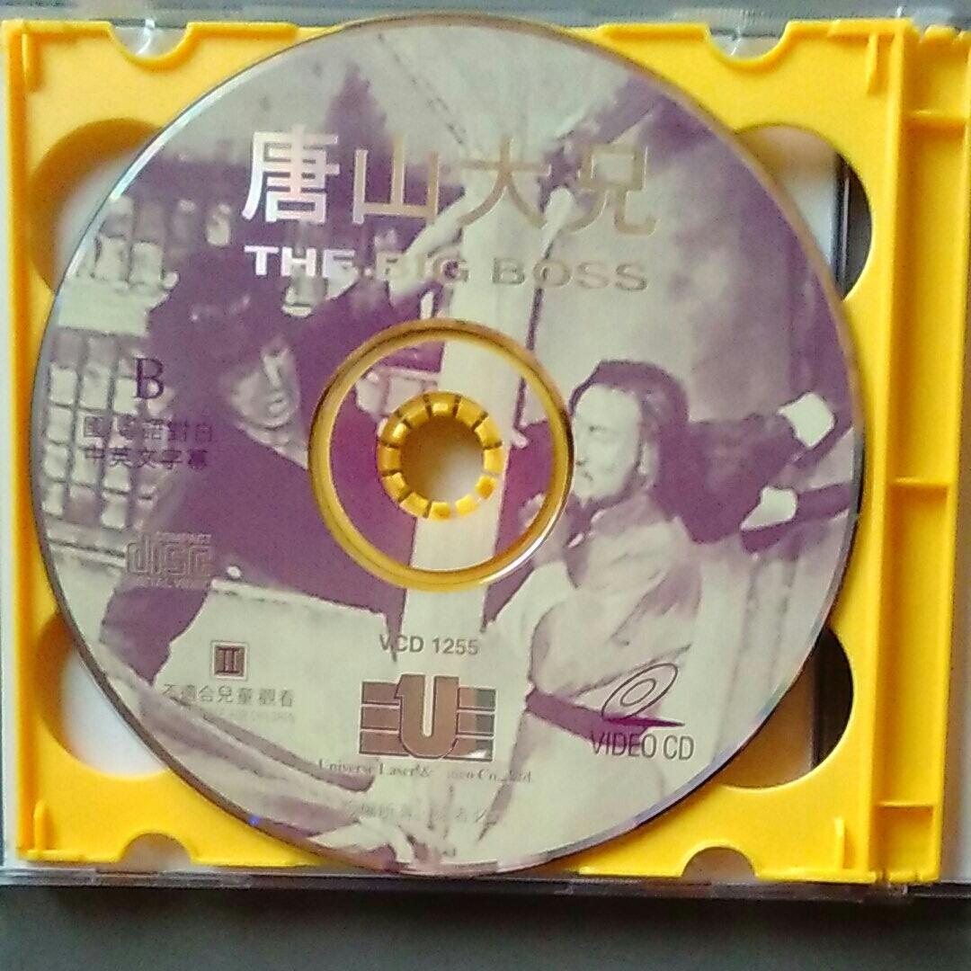 ブルース・リー THE BIG BOSS ドラゴン危機一発  ビデオCD 2枚組 香港 レア_画像4