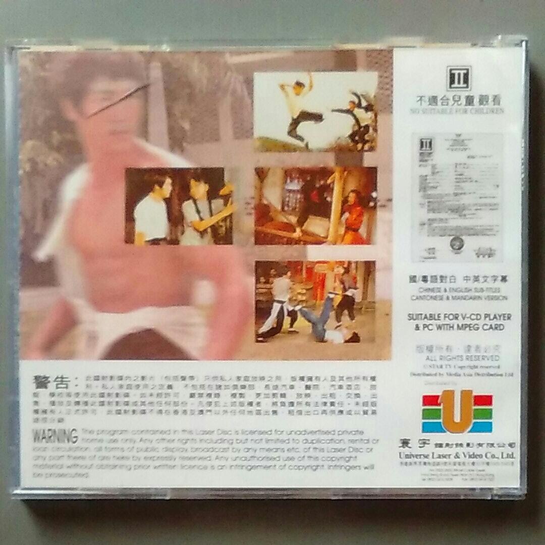 ブルース・リー THE BIG BOSS ドラゴン危機一発  ビデオCD 2枚組 香港 レア_画像2
