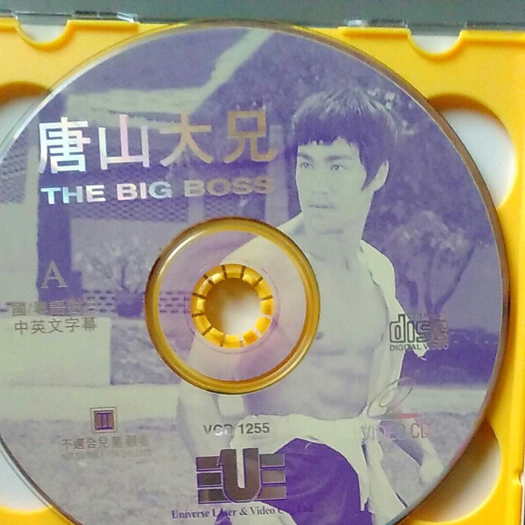 ブルース・リー THE BIG BOSS ドラゴン危機一発  ビデオCD 2枚組 香港 レア_画像3