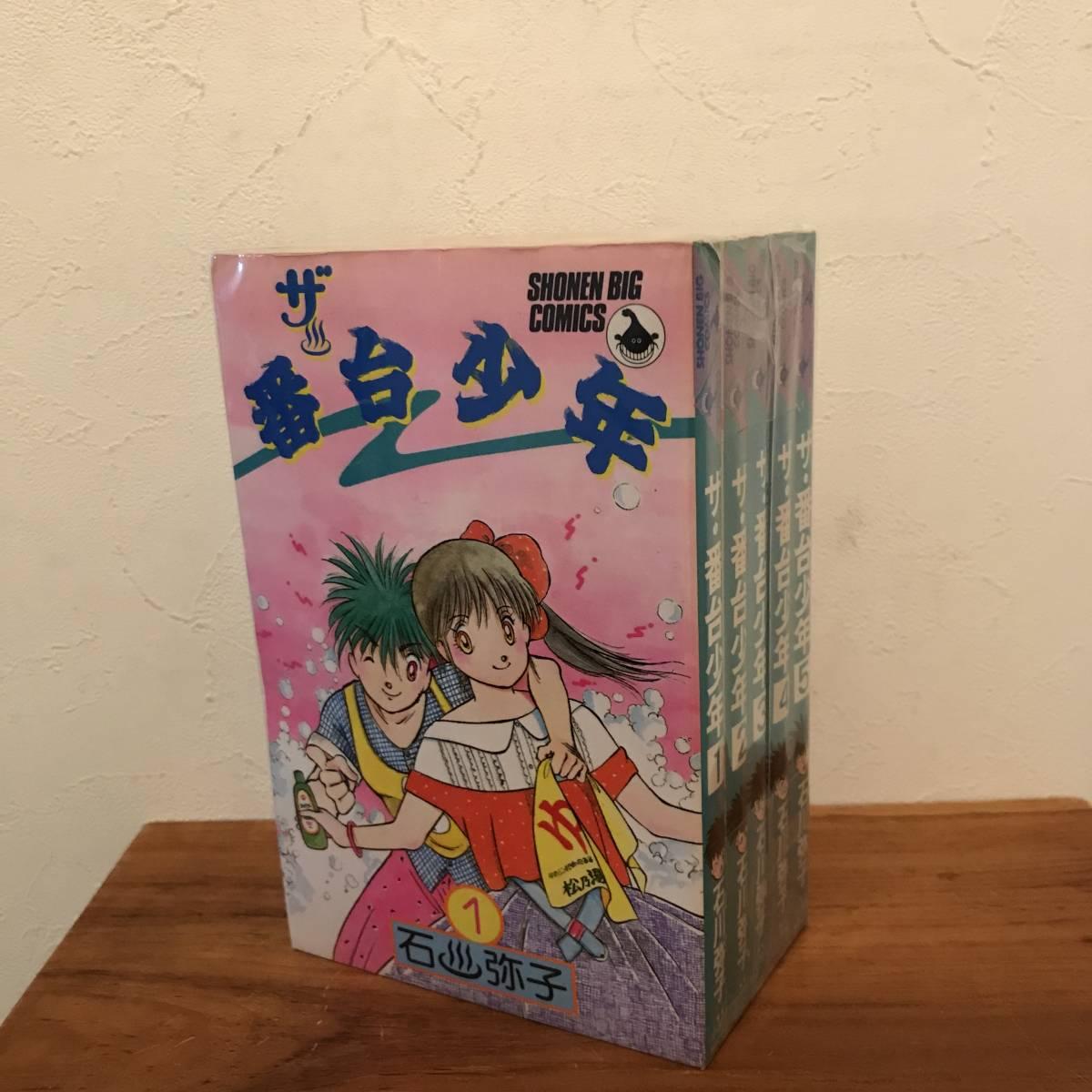 ザ・番台少年 全5巻完結セット 石川弥子 小学館