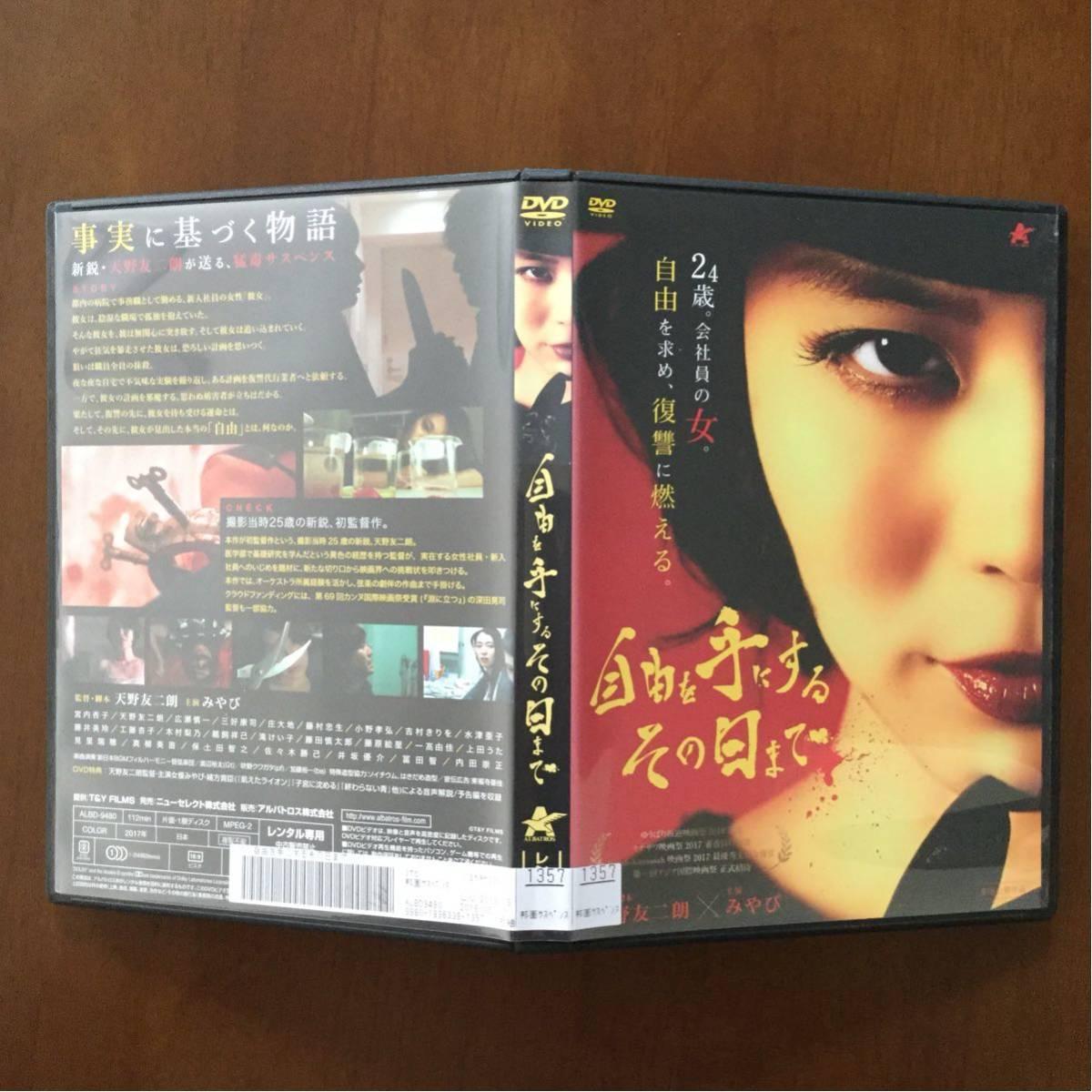 DVD 自由を手にするその日まで みやび 新品ケース交換  視聴確認済み_画像2