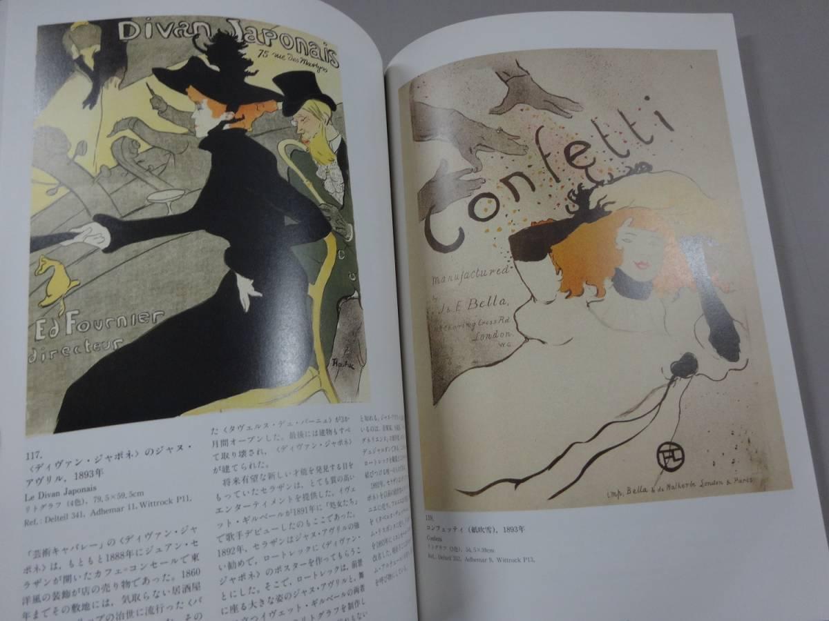 M3/図録『ロートレックとボナールのパリ』 フランス世紀末の版画とポスター展_画像2
