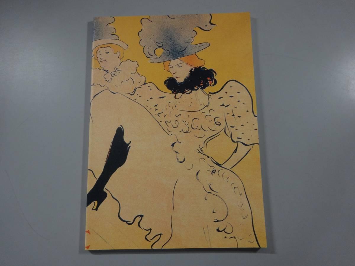 M3/図録『ロートレックとボナールのパリ』 フランス世紀末の版画とポスター展_画像1