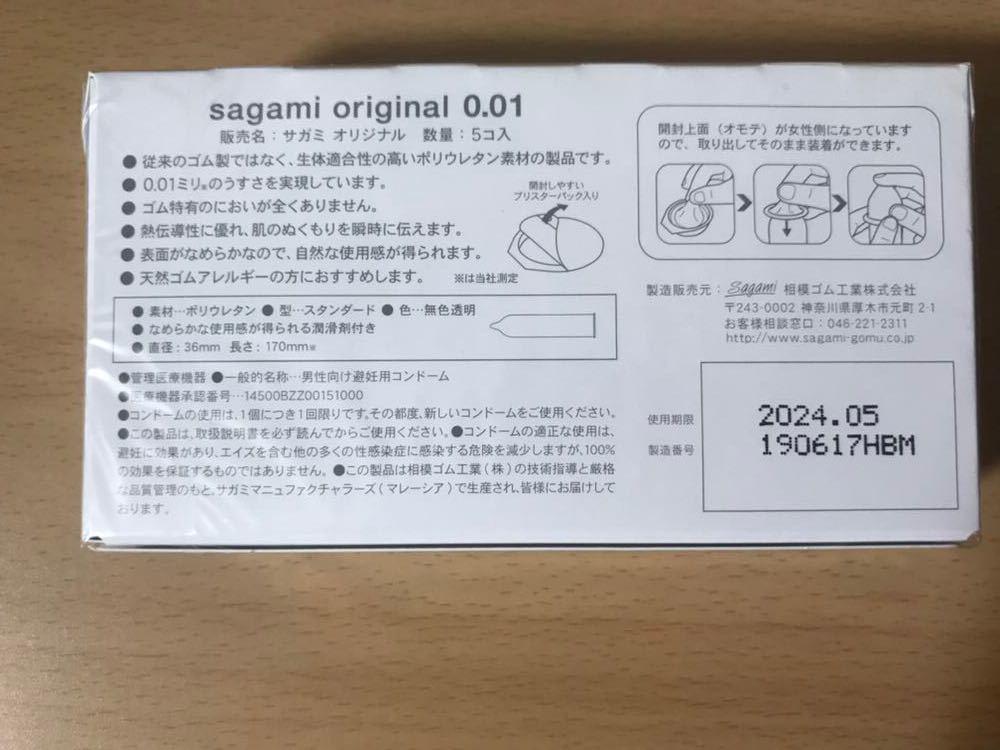 送料格安定形外 新品・未使用・未開封 サガミオリジナル 幸福の0.01mm コンドーム 5個_画像2