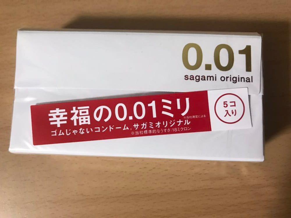 送料格安定形外 新品・未使用・未開封 サガミオリジナル 幸福の0.01mm コンドーム 5個