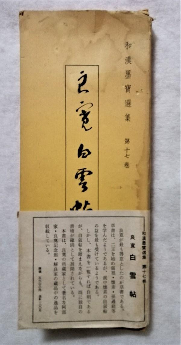 古書 和漢墨寶選集 第17巻 『 良寛 白雲帖 』解説付き_画像4