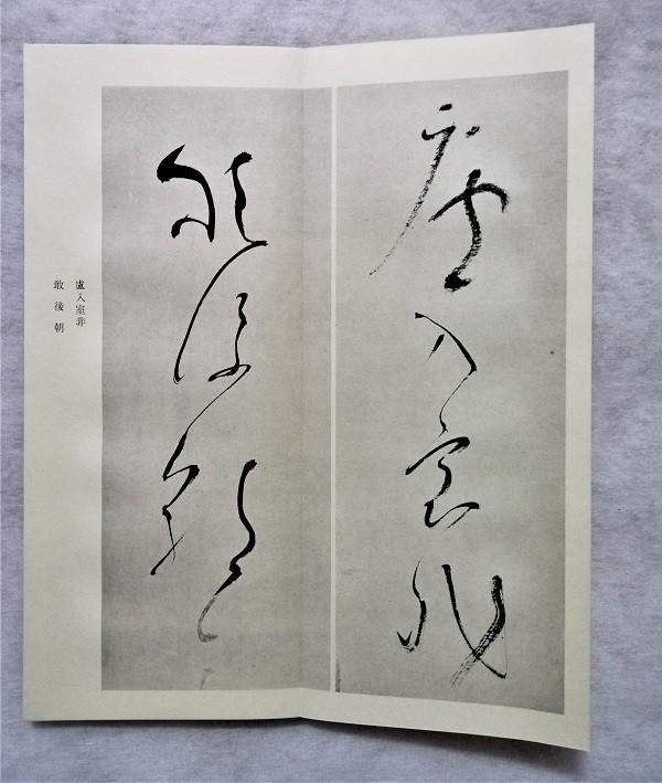 古書 和漢墨寶選集 第17巻 『 良寛 白雲帖 』解説付き_画像2