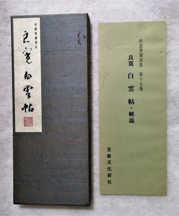 古書 和漢墨寶選集 第17巻 『 良寛 白雲帖 』解説付き_画像1