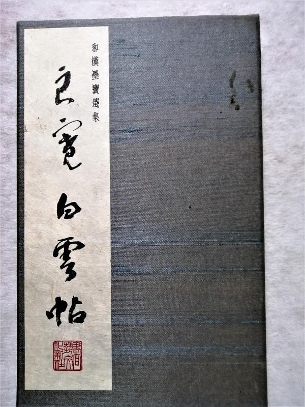 古書 和漢墨寶選集 第17巻 『 良寛 白雲帖 』解説付き_画像3