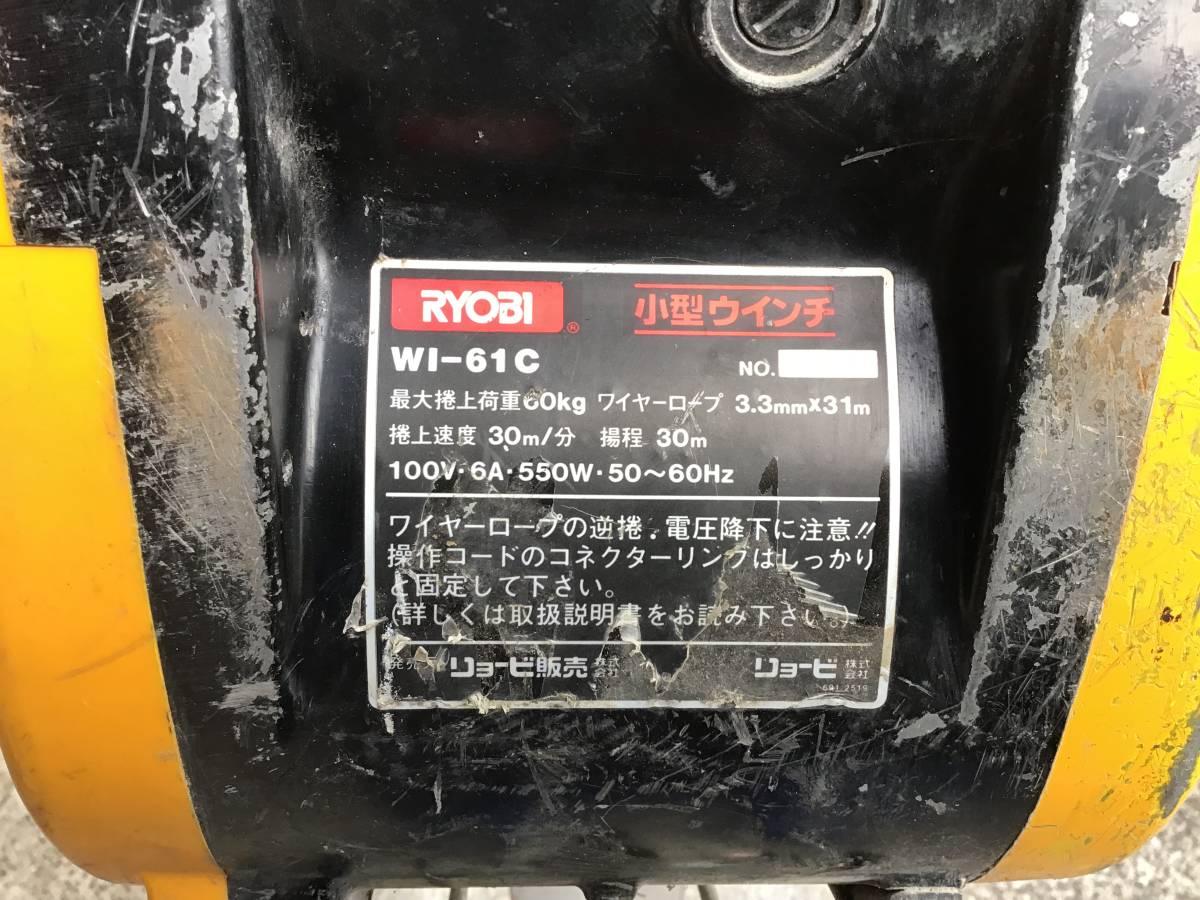 RYOBI/リョウビ 小型ウインチ WI-6C 荷重60kg ワイヤーロープ3.3mm×31mの出品になります_画像2