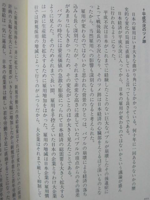 日本の雇用 21世紀への再設計 (ちくま新書)