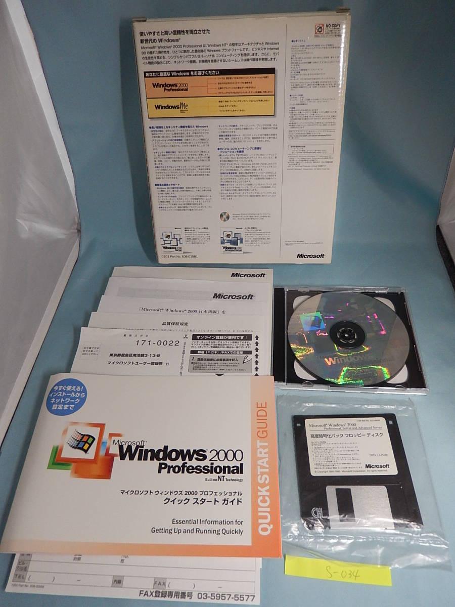 S034#中古 Microsoft Windows 2000 Professional プロダクト アップグレード 日本語 パッケージ win 2000 サーバー_画像2