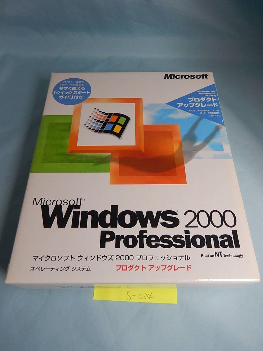 S034#中古 Microsoft Windows 2000 Professional プロダクト アップグレード 日本語 パッケージ win 2000 サーバー_画像1