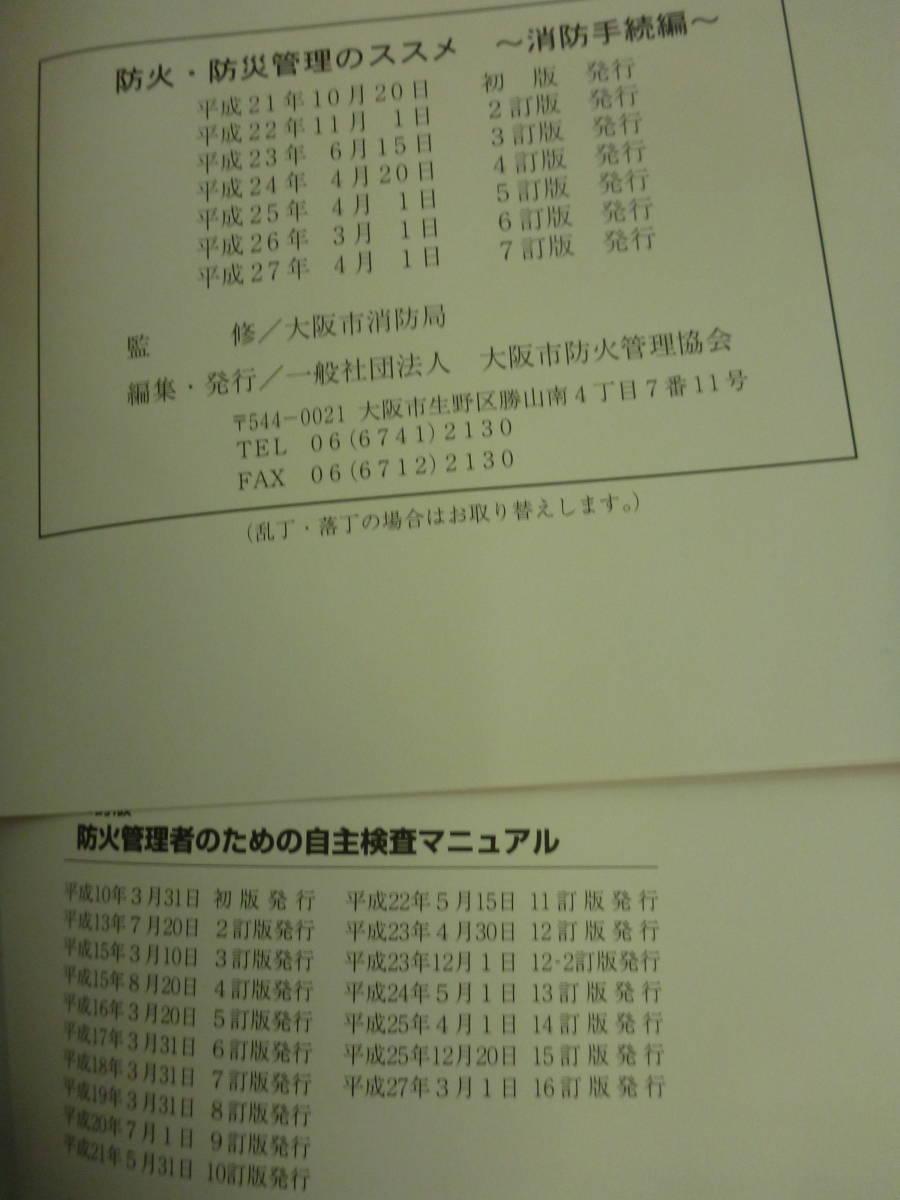 士 大阪 設備 消防