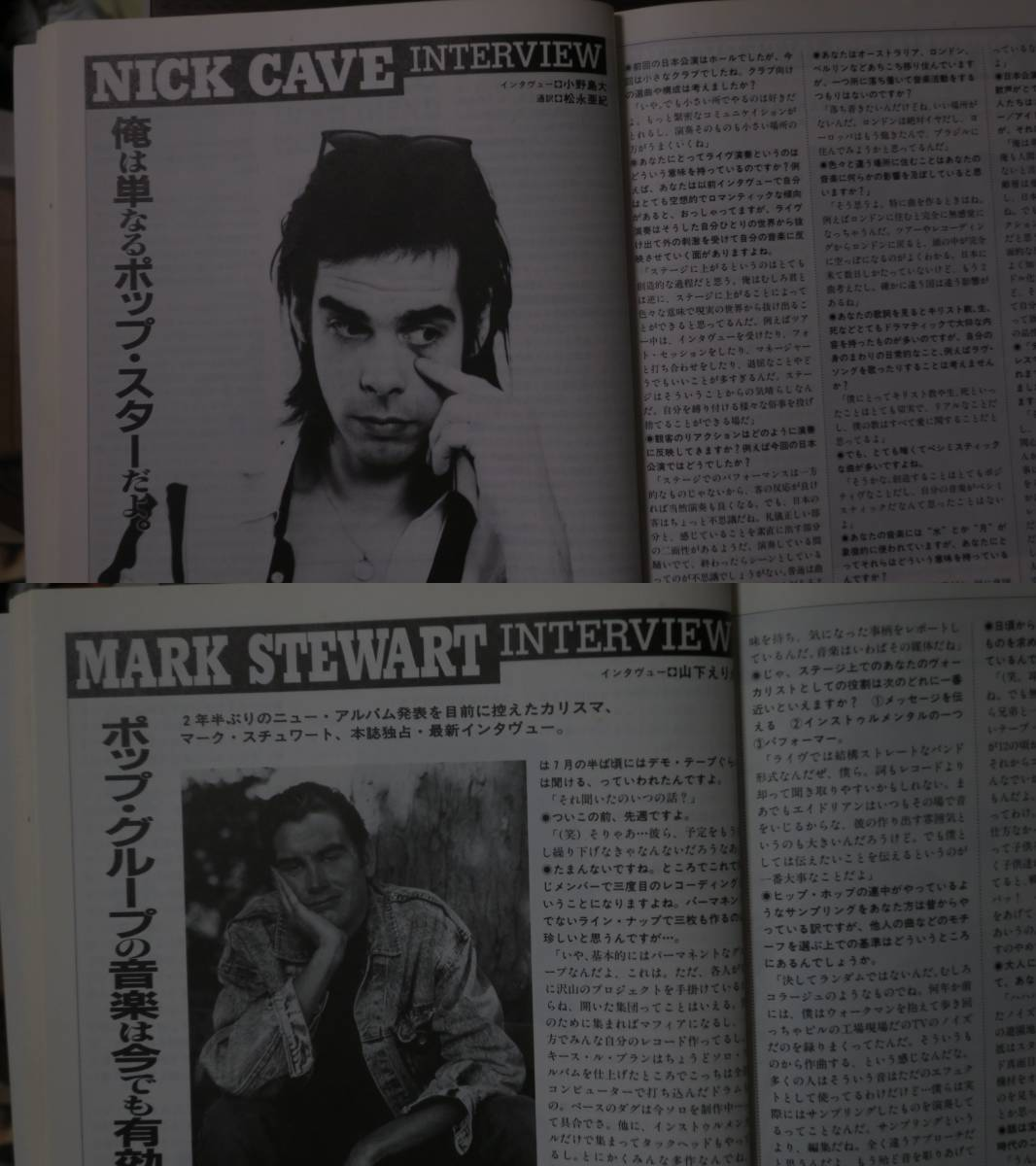newswave21THE CURE小野島大PETE TOWNSHEND/NICK CAVE/MARK STEWART/THE HOUSE OF LOVE/Guy Chadwick/Robert Smith/THE WHO/POP GROUP/NEU!_画像4