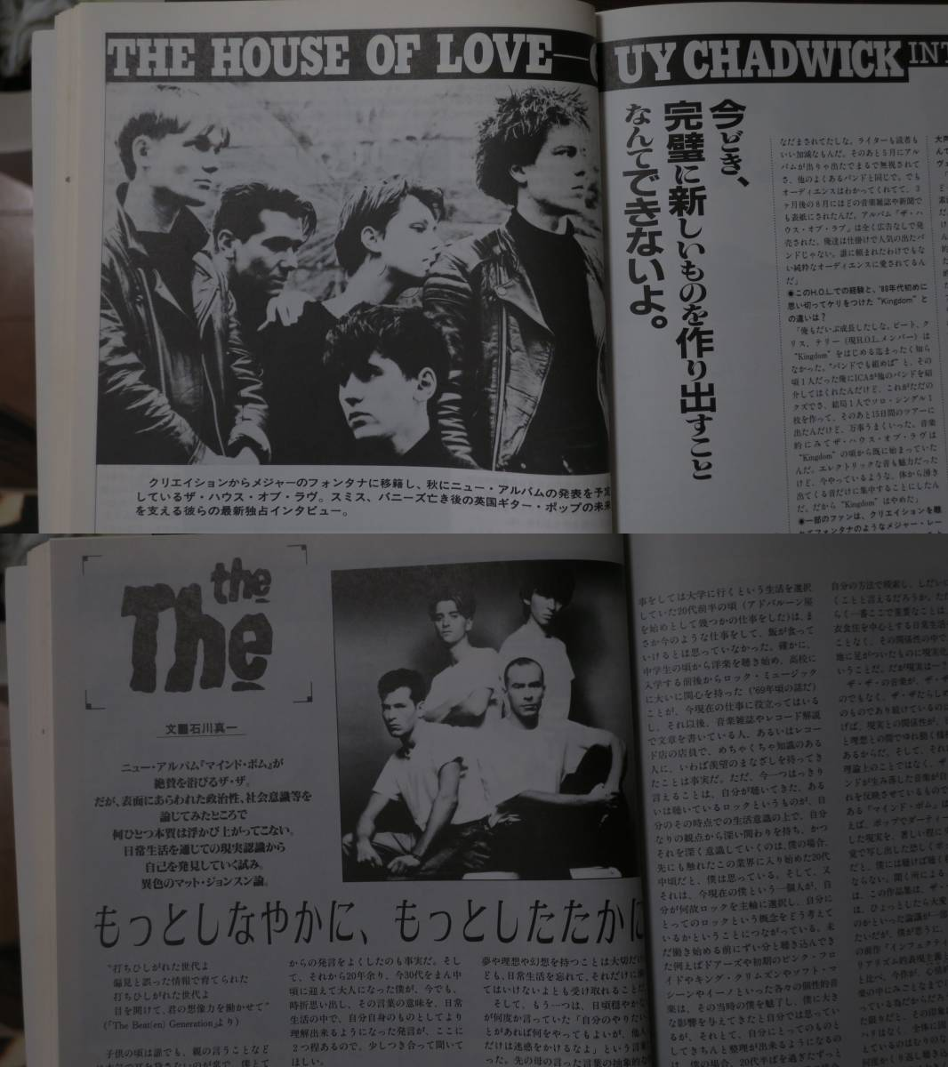 newswave21THE CURE小野島大PETE TOWNSHEND/NICK CAVE/MARK STEWART/THE HOUSE OF LOVE/Guy Chadwick/Robert Smith/THE WHO/POP GROUP/NEU!_画像5