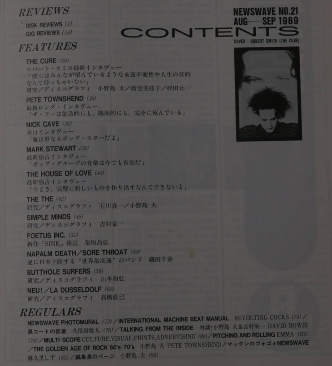 newswave21THE CURE小野島大PETE TOWNSHEND/NICK CAVE/MARK STEWART/THE HOUSE OF LOVE/Guy Chadwick/Robert Smith/THE WHO/POP GROUP/NEU!_画像2