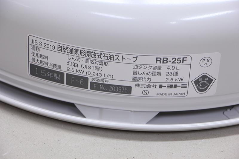 9EE703swxYGG トヨトミ RB25F レインボー 未使用開封済 石油ストーブ_画像2