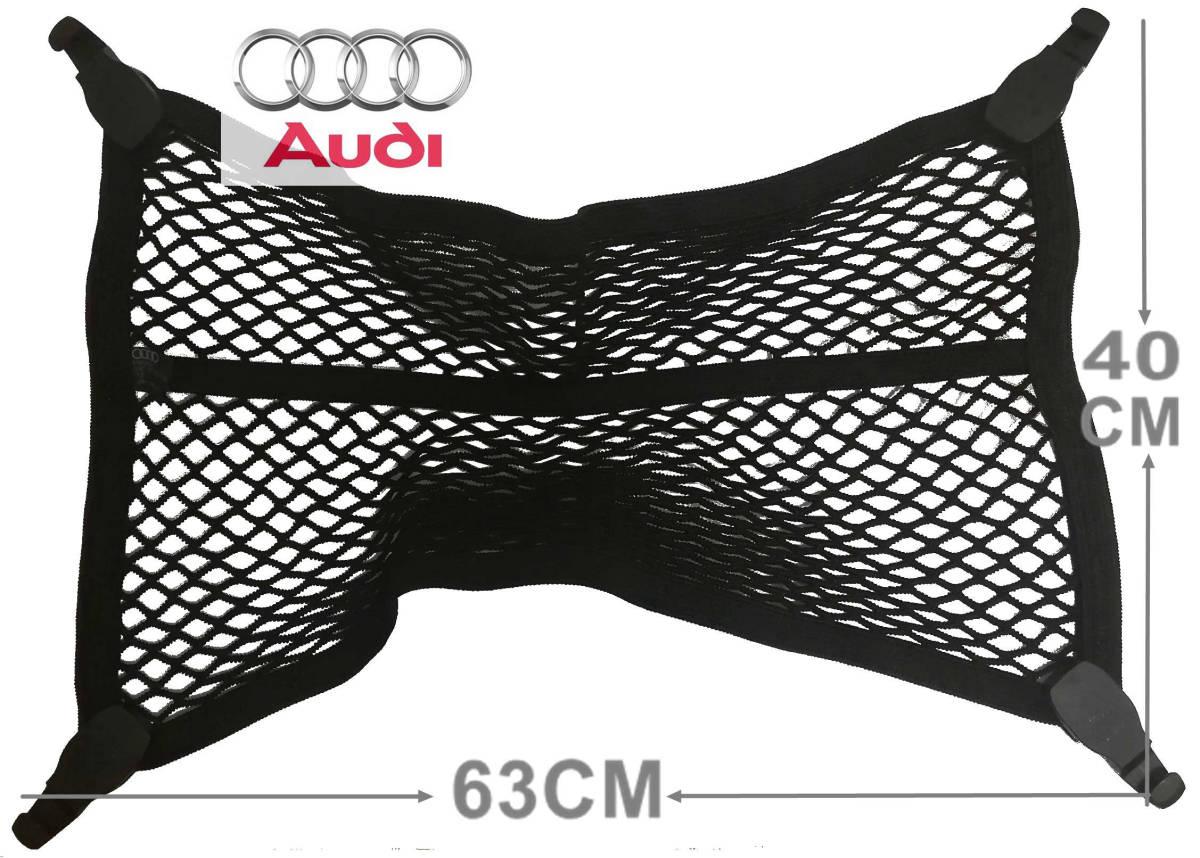 ★新品 アウディ Audi 純正ラゲッジネット 60cm×40cmトランクネット 網 収納 A1 A3 A4 A5 A6 Q2 Q3 S3 TTなど 送料無料