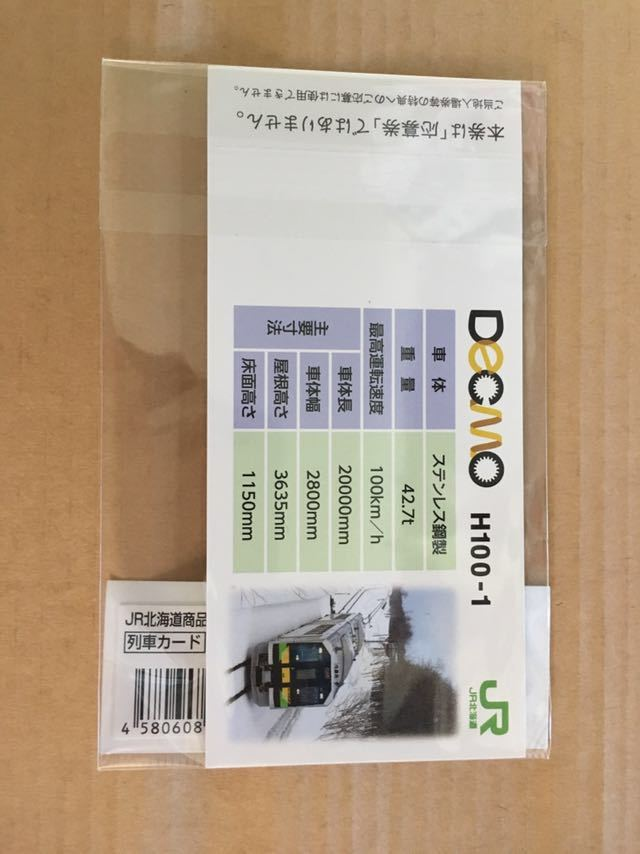 H100形【DECMO 列車カード】ご当地入場券 183 札沼線 北の40 夕張支線・JR北海道・完売品_画像4