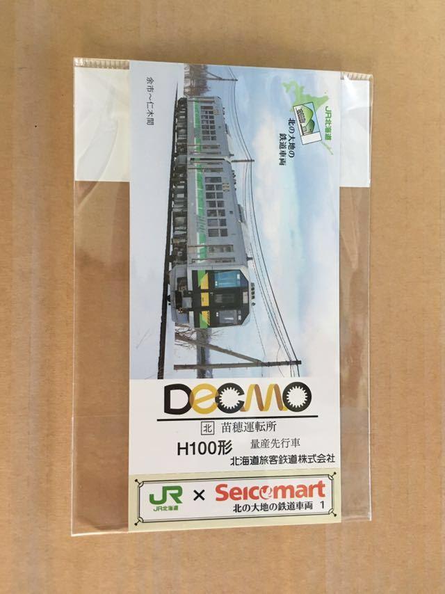 H100形【DECMO 列車カード】ご当地入場券 183 札沼線 北の40 夕張支線・JR北海道・完売品_画像3