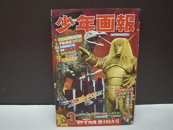◇少年画報 昭和42年3月号◇マグマ大使 怪獣王子 日本怪獣大百科 怪物くん ジャミラ