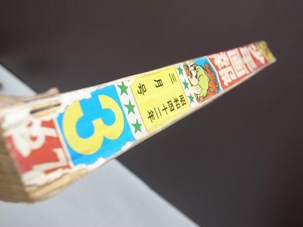 ◇少年画報 昭和42年3月号◇マグマ大使 怪獣王子 日本怪獣大百科 怪物くん ジャミラ_画像2