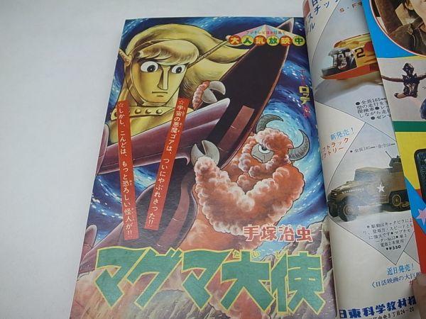 ◇少年画報 昭和42年3月号◇マグマ大使 怪獣王子 日本怪獣大百科 怪物くん ジャミラ_画像9