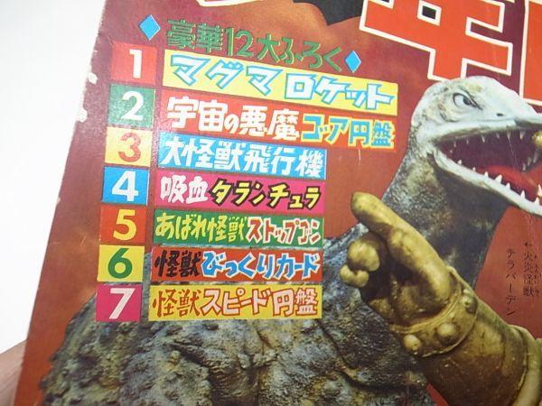 ◇少年画報 昭和42年3月号◇マグマ大使 怪獣王子 日本怪獣大百科 怪物くん ジャミラ_画像6