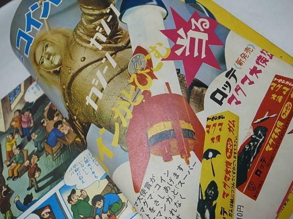 ◇少年画報 昭和42年3月号◇マグマ大使 怪獣王子 日本怪獣大百科 怪物くん ジャミラ_画像10