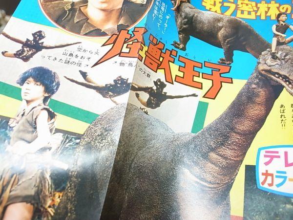 ◇少年画報 昭和42年3月号◇マグマ大使 怪獣王子 日本怪獣大百科 怪物くん ジャミラ_画像8