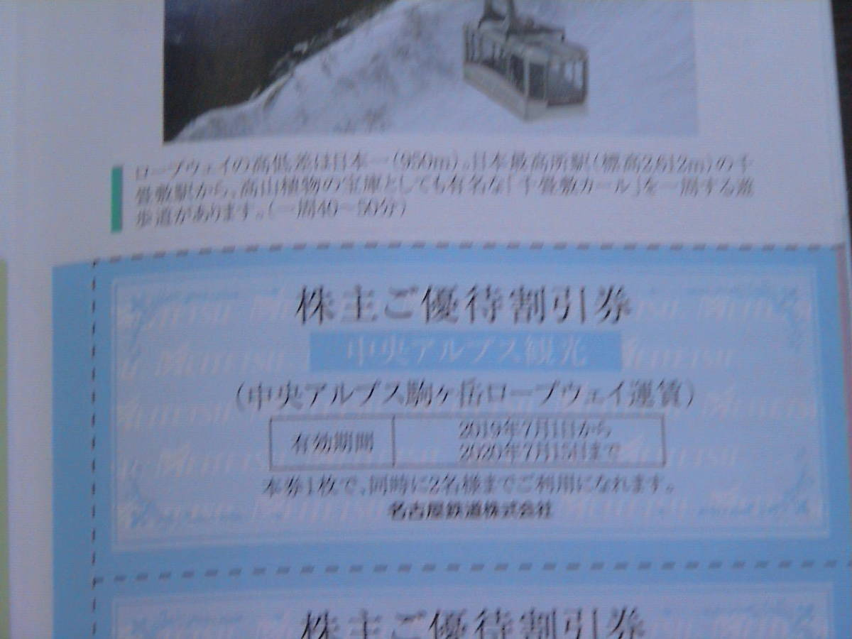 中央アルプス駒ヶ岳ロープウェイ運賃 優待割引券 送料60円_画像1