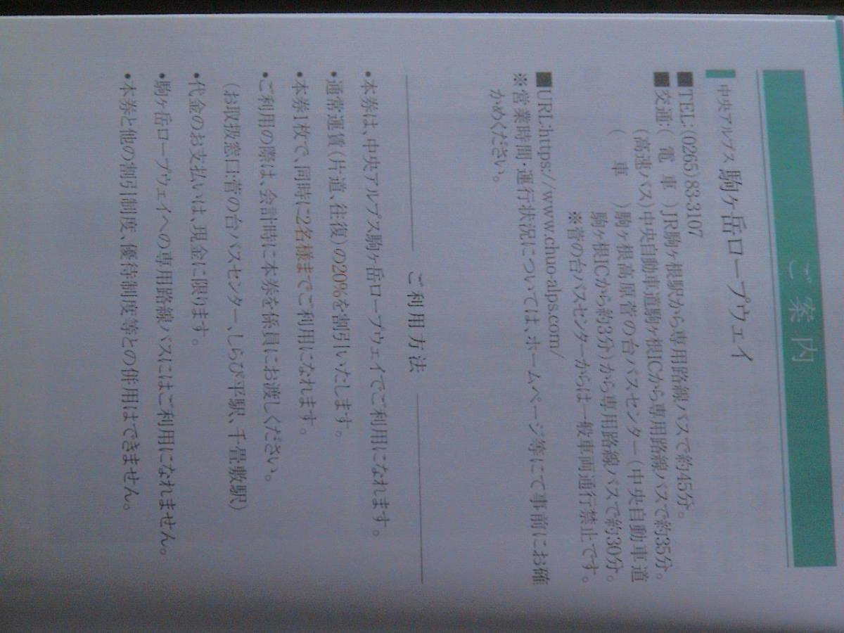 中央アルプス駒ヶ岳ロープウェイ運賃 優待割引券 送料60円_画像2