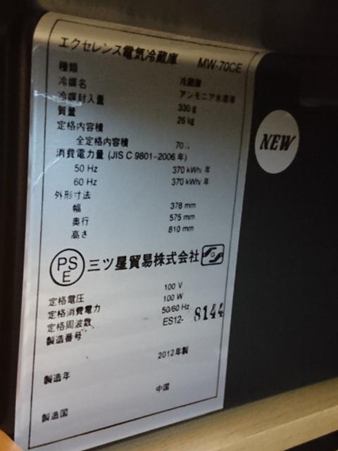 【三ツ星貿易】Excellence・エクセレンス/MW-70CE/ワインセラー/2012年製_画像10