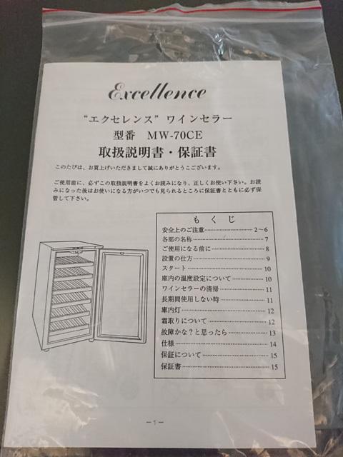 【三ツ星貿易】Excellence・エクセレンス/MW-70CE/ワインセラー/2012年製_画像8