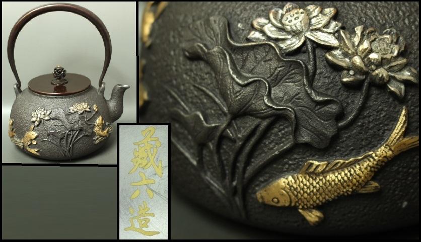 【最上】鉄瓶 在銘 蔵六造 蓮 双鯉刻 鯉 手造 銅蓋 南部鉄器 煎茶道具 古美術品 湯鳴 8451