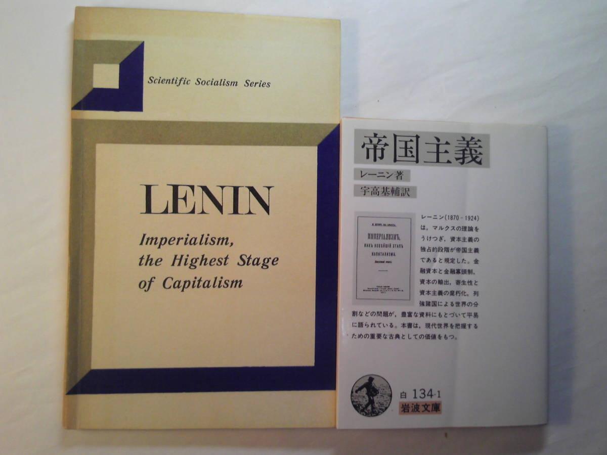 英語(+日語岩波文庫)経済「Imperialism資本主義の最高段階としての帝国主義」レーニン著_画像1
