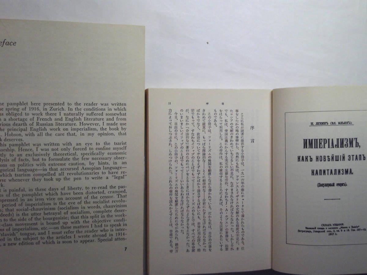英語(+日語岩波文庫)経済「Imperialism資本主義の最高段階としての帝国主義」レーニン著_画像5