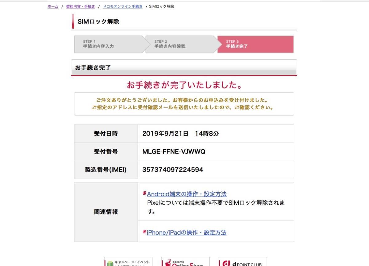 SIMロック解除済 6月1日購入 正規保証有 未開封 ドコモ 正規品 iPhone XR 64GB docomo レッド ドコモオンラインショップ購入_画像9