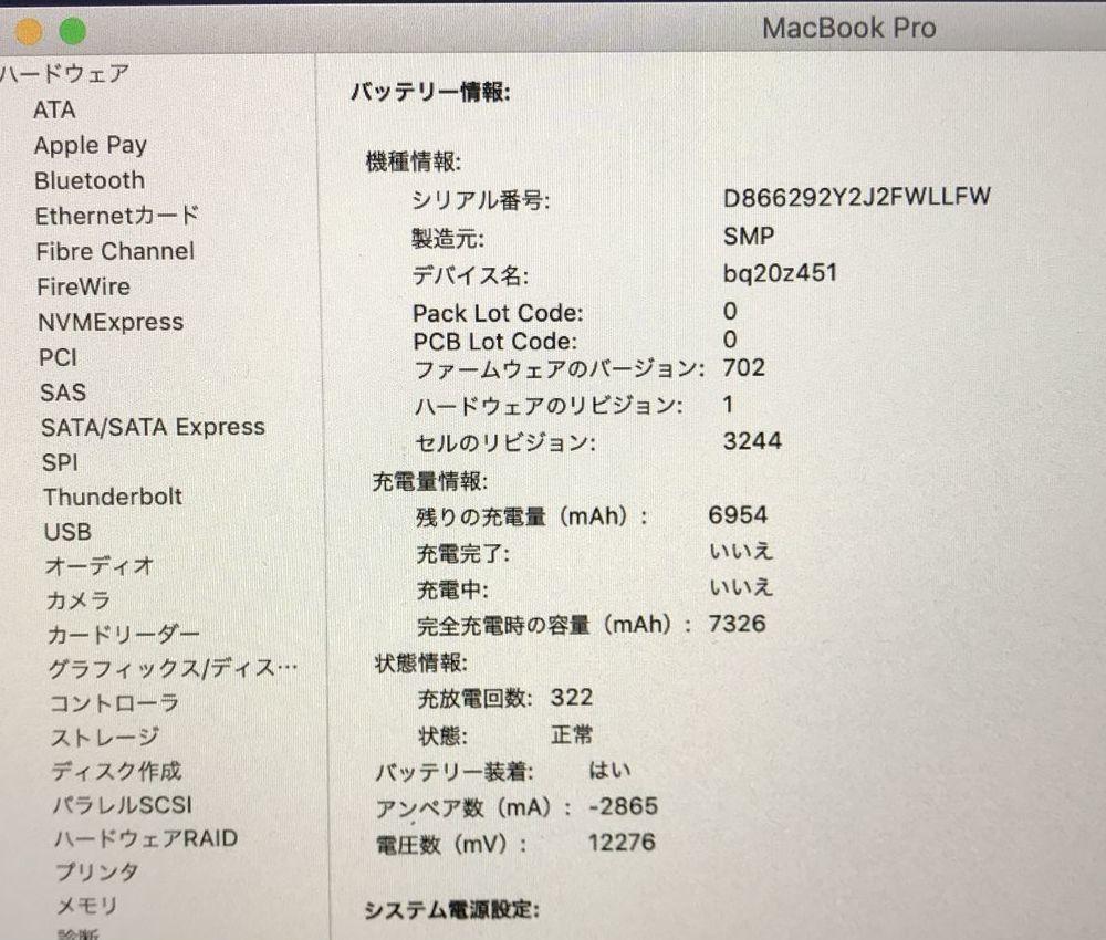 MacBook Pro Retina 15インチ Mid 2015 core i7 2.5GHz 4コア SSD512GB メモリ16GB [送料込]_画像7