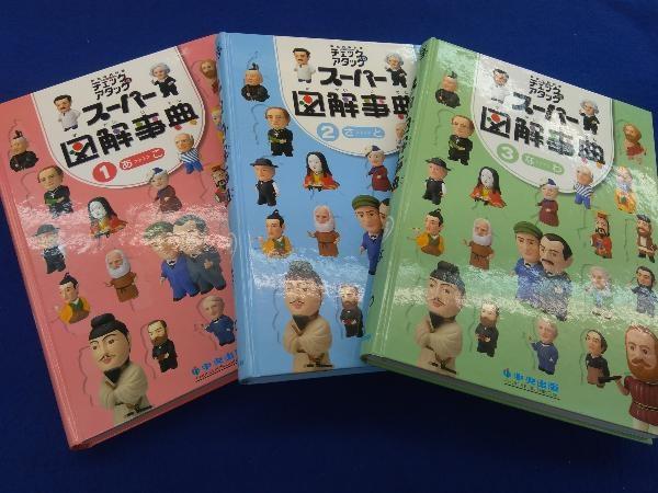 家庭の教科書チェック&アタック スーパー図解事典 1~3巻セット 中央出版