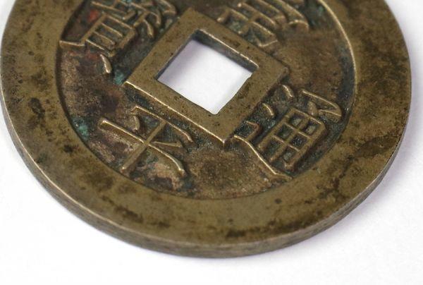 [ko19]朝鮮古銭 常平通宝 収集家より蔵出品_画像6