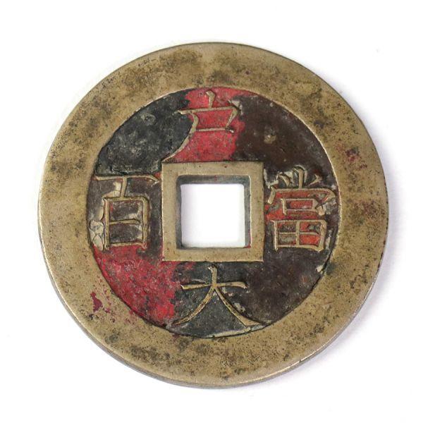 [ko19]朝鮮古銭 常平通宝 収集家より蔵出品_画像2