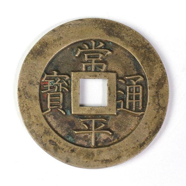 [ko19]朝鮮古銭 常平通宝 収集家より蔵出品
