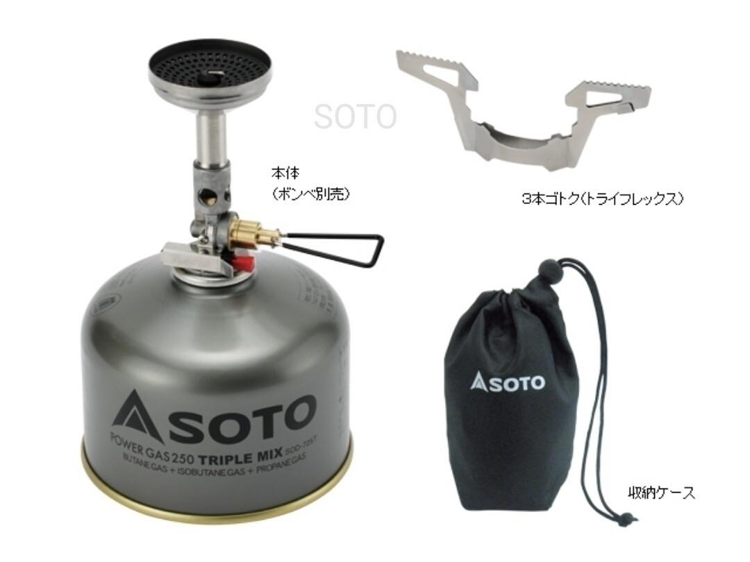 送料無料 SOTO マイクロレギュレーターストーブ ウインドマスター SOD-310_画像3